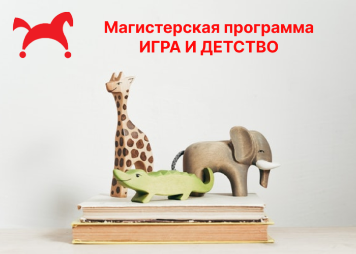 https://childresearch.ru/wp-content/uploads/2021/03/group-16-3-700x500.png
